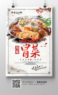 大气川味冒菜美食海报设计