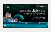 房地产洋房灯箱宣传画面广告