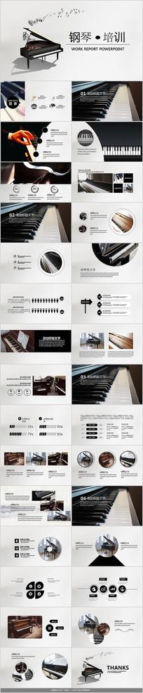 钢琴音乐钢琴培训PPT模板