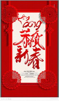 恭贺新春2019猪年元旦海报