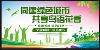 共同建设绿色城市宣传海报