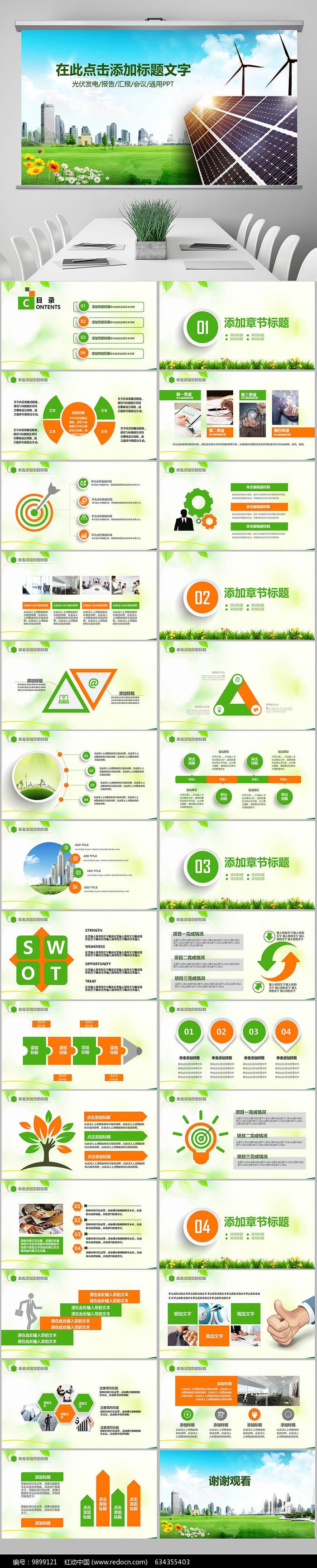 光伏发电项目总结策划PPT图片