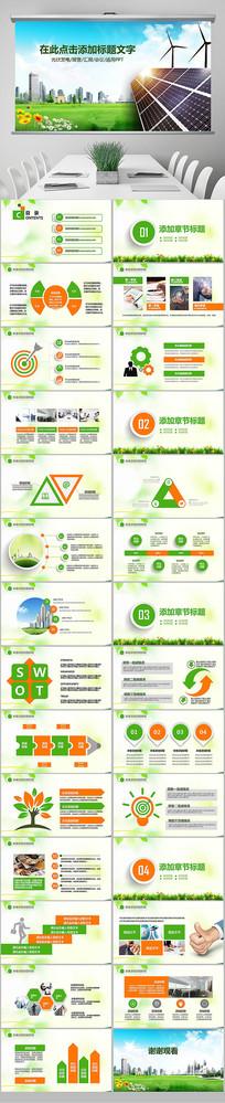 光伏发电项目总结策划PPT