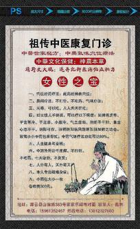 古典祖传中医展板