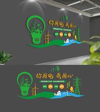 国家电力电网文化墙