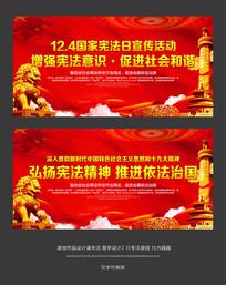国家宪法日标语展板设计