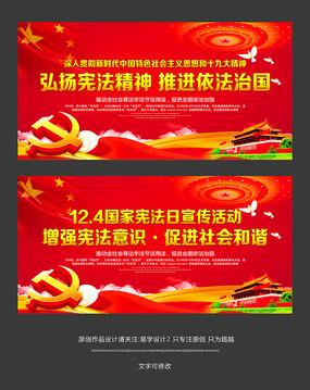 国家宪法日宣传标语展板设计