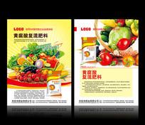 果蔬肥彩页设计