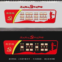 红色立体党建荣誉墙企业文化墙