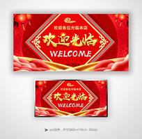 红色喜庆欢迎光临背景板