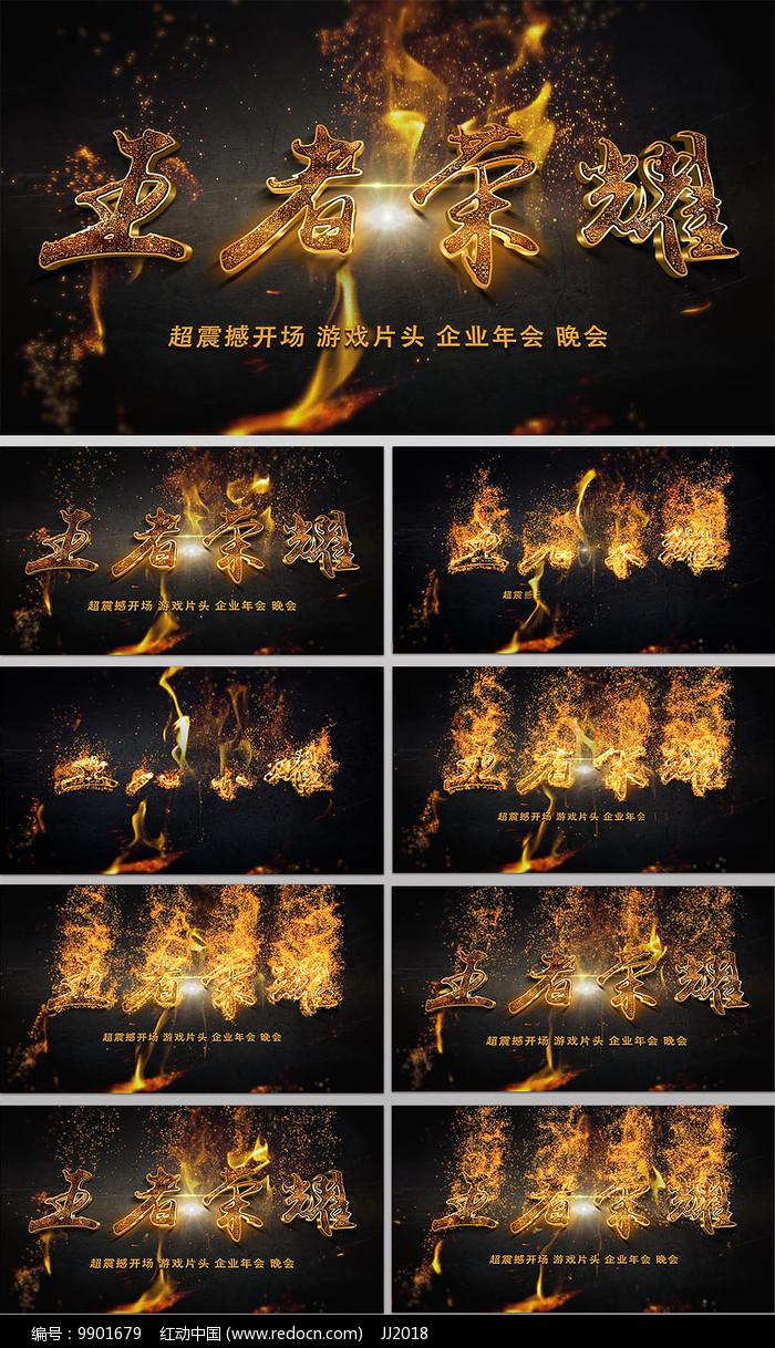 火焰粒子金色文字开场图片