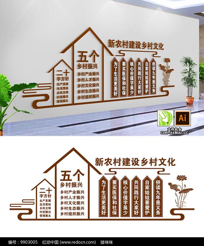 建设新农村乡村文化墙图片