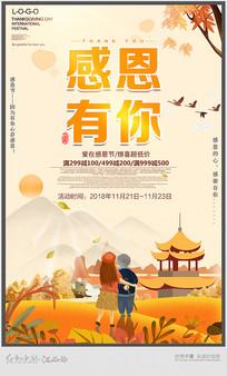 简约的感恩节宣传海报