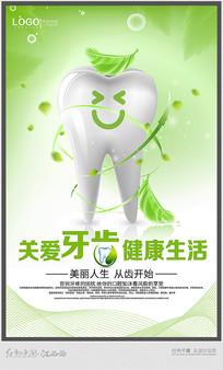 简约关爱牙齿健康海报设计