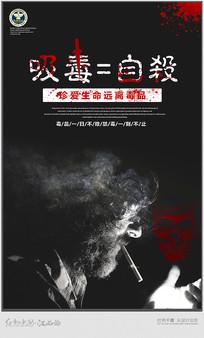 简约禁毒宣传海报