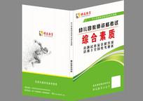 教育教材封面设计