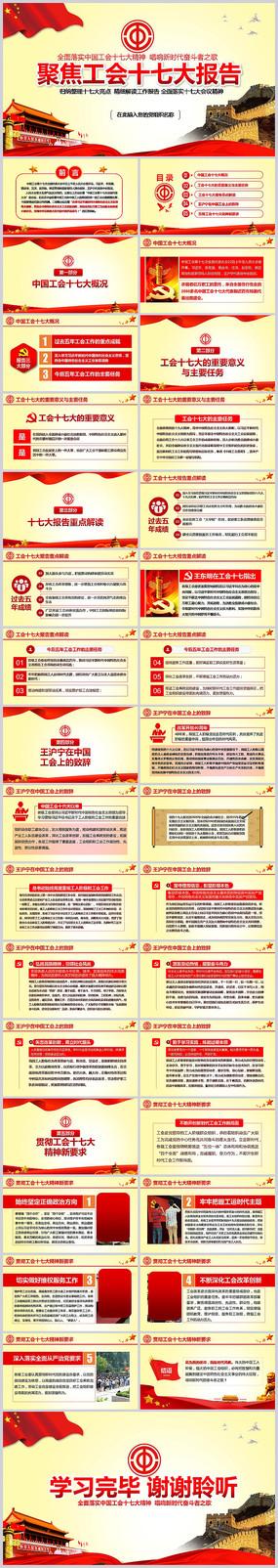 解读中国工会十七大报告PPT pptx