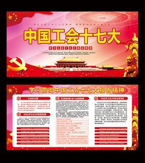 解读中国工会十七大宣传展板