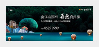 绿色生态洋房提案主形象画面广告