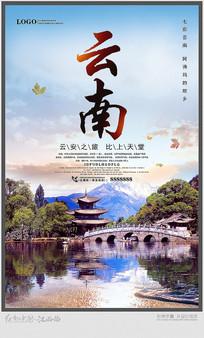 美丽云南旅游宣传海报