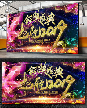 梦幻炫酷2019年会舞台背景板