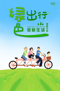 骑自行车绿色生活低碳出行海报