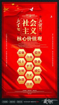 社会主义核心价值观海报设计