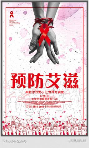 世界艾滋日预防艾滋宣传海报
