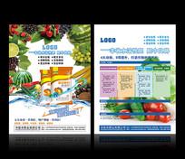 水溶肥宣传彩页设计
