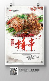 特色撸串特色烧烤美食宣传海报