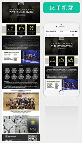 舞蹈培训街舞手机移动端页面