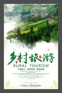 乡村旅游海报设计