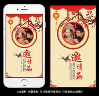 新中式婚礼嘉宾电子邀请函模板