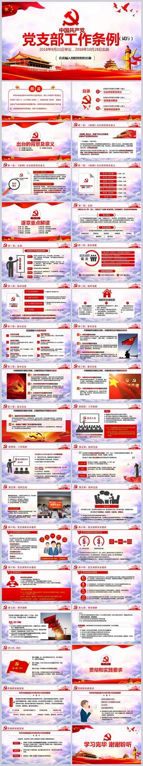 学习党支部工作条例PPT解读 pptx