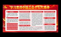 学习中国工会十七大精神板报
