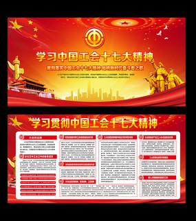 学习中国工会十七大精神展板