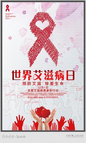 预防艾滋公益宣传海报