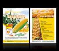 玉米肥宣传彩页