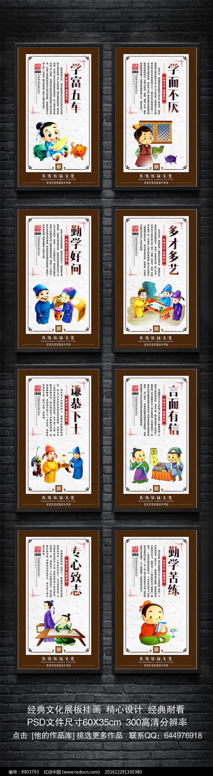 整套传统国学校园文化展板挂画图片