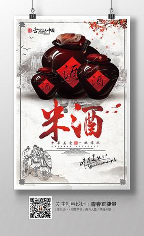 中国风米酒海报广告设计