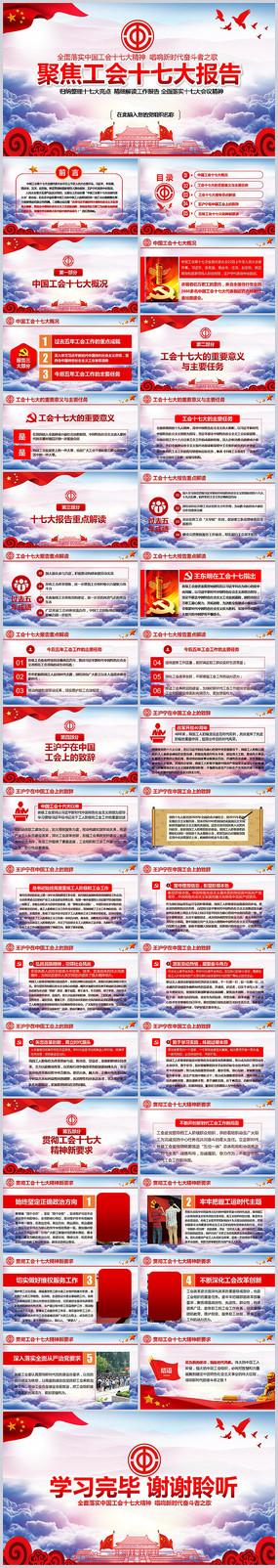 中国工会十七大精神解读ppt pptx
