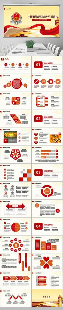中国税务国税地税局总结PPT