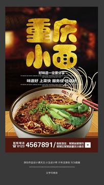 重庆小面宣传海报设计