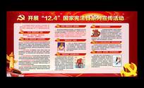 12月4日国家宪法日宣传栏