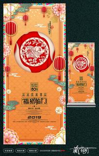 2019年猪年新春促销展架