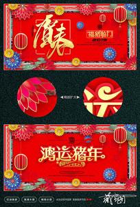 2019年猪年元旦晚会海报