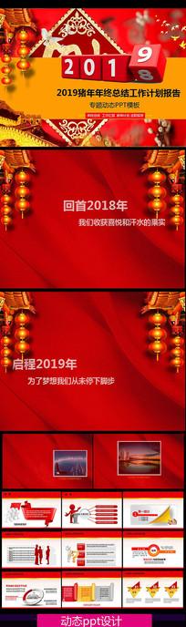 2019猪年春节ppt设计