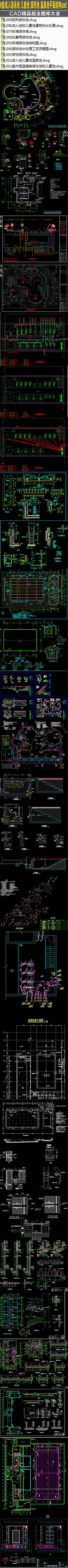9套游泳池施工设计CAD图纸