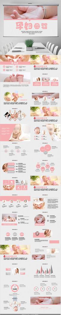 宝贝孕妇母婴PPT模板
