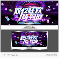 炫彩双12促销海报设计